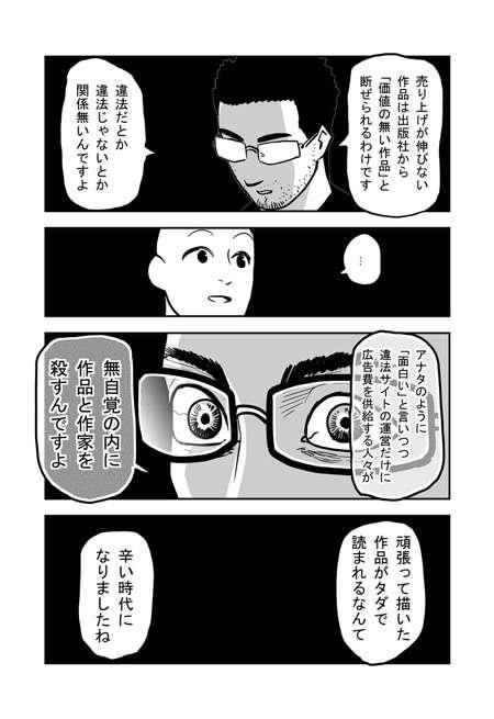 漫画の違法サイトに対する作家の嘆きを描いた漫画が注目を集める 「無自覚の内に作品と作家を殺すんです」