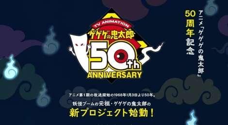 アニメ『ゲゲゲの鬼太郎』放送開始50周年 新プロジェクト始動