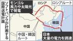 【ソフトバンク】アジア送電網計画(露中韓共同)、本格化…20年開始目標 モンゴルで発電、日本へ送る – オリエンタル速報