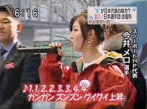 今井メロが激白「本当の地獄」 五輪予選敗退後の容赦ない誹謗中傷