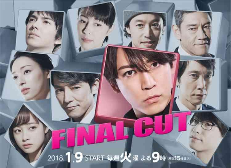 [実況・感想]  FINAL CUT #01