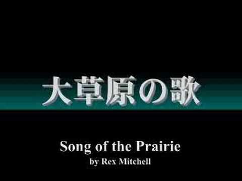 【吹奏楽】大草原の歌/R.ミッチェル - YouTube