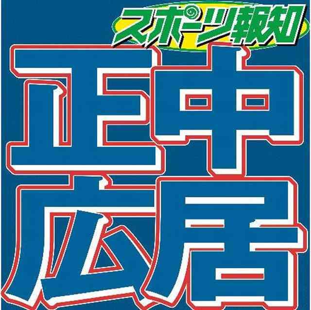 中居正広、TBS系キャスターで8大会連続五輪「ワクワクが止まりません」 : スポーツ報知