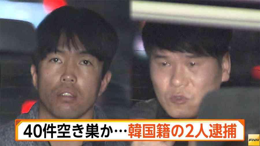 40件空き巣か...韓国籍の2人逮捕 (ホウドウキョク) - Yahoo!ニュース