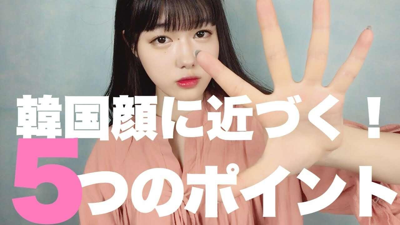 メイクで韓国顔に近づく5つのポイント! - YouTube