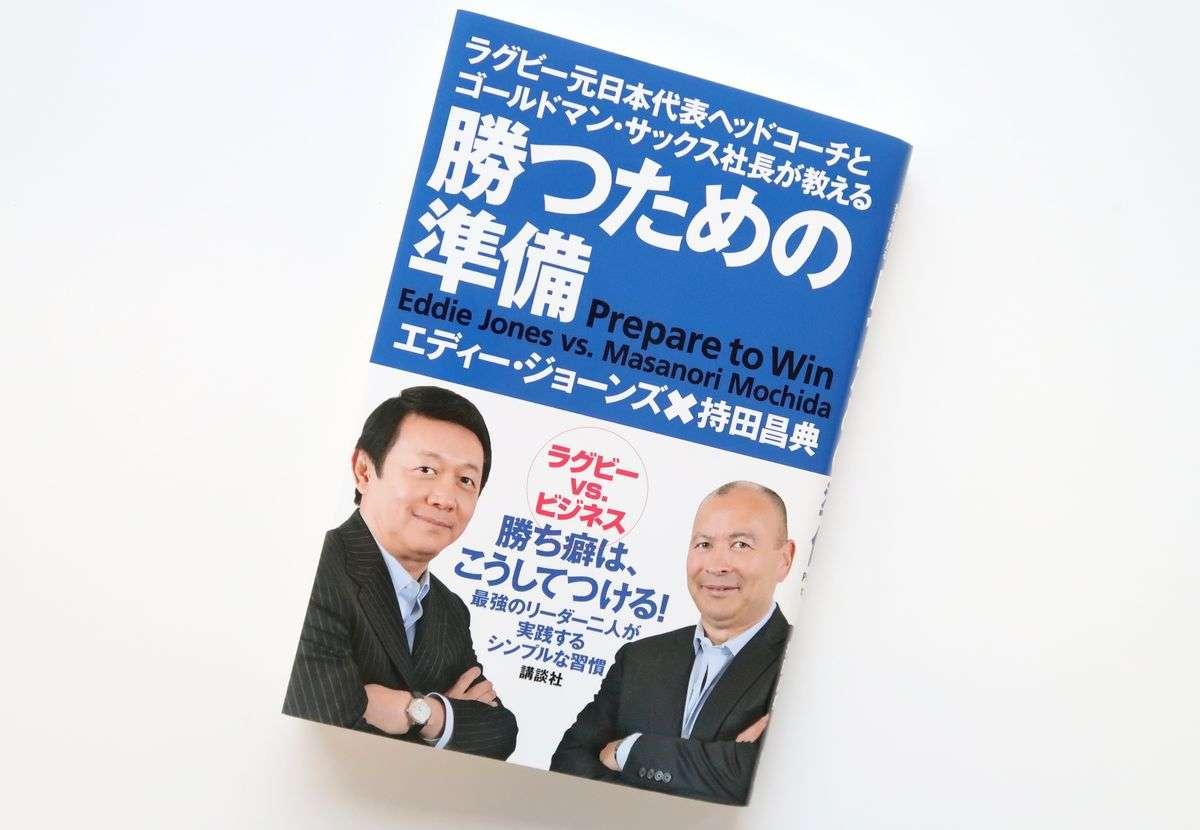 ゴールドマン持田社長、E・ジョーンズ氏とラグビーチーム経営に意欲 - Bloomberg