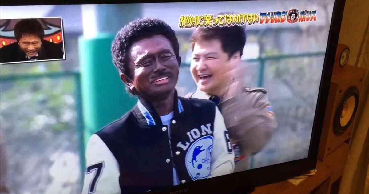 「笑ってはいけない」浜田の黒塗りメイクが物議 黒人作家が語った不安