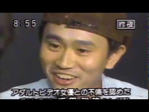 ダウンタウン 浜田雅功、AV女優との浮気騒動を謝罪 1990 2/3 - YouTube