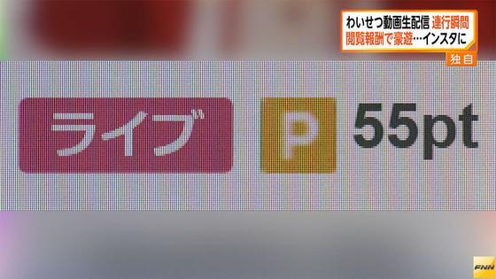 わいせつ動画生配信 連行瞬間(FNN)