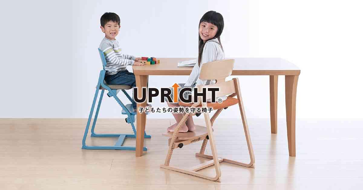 UPRIGHT-アップライト 子どもたちの姿勢を守る椅子|豊橋木工株式会社