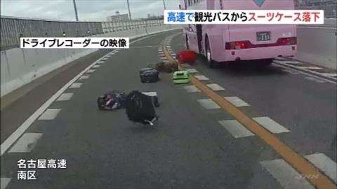 観光バスからスーツケース落下、名古屋高速で走行中に|ニフティニュース