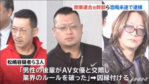AV男優への恐喝未遂容疑、関東連合の元幹部ら逮捕