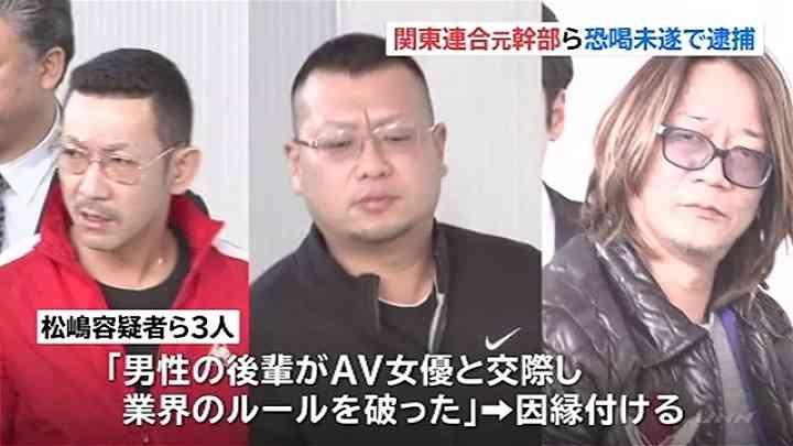 AV男優への恐喝未遂容疑、関東連合の元幹部ら逮捕 TBS NEWS