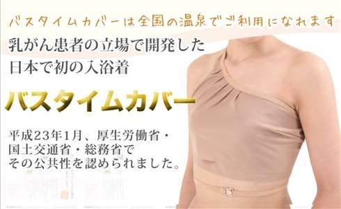 乳がん手術等、傷あとをカバーできる「入浴着」が話題に 実は20年ほどの歴史ある商品