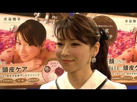 """45歳の美魔女・水谷雅子、""""美の秘訣""""を語る - YouTube"""