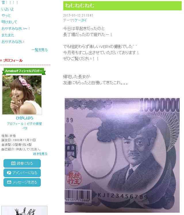 東原亜希さん「ねむねむねむ」 コインチェックの「NEM(ネム)」流出騒動で久々にデスブログが話題に   ガジェット通信 GetNews