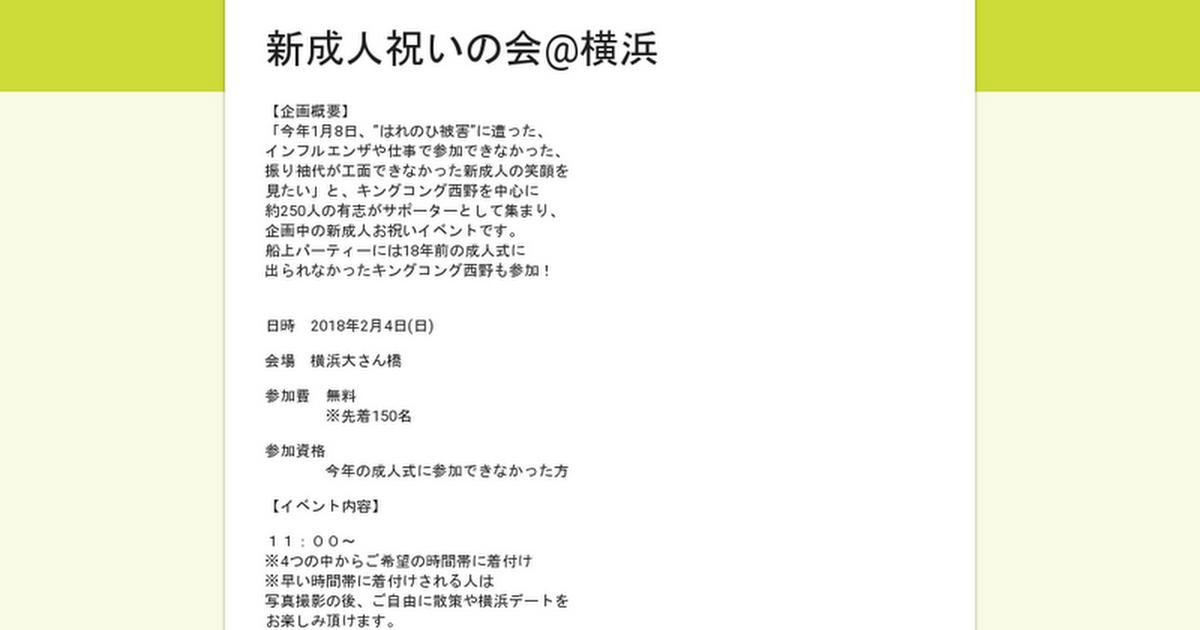 新成人祝いの会@横浜