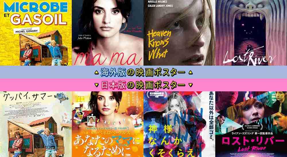 洋画のポスター、日本版はデザイン変えすぎ!? 映画配給会社の言い分は…… - イーアイデムの地元メディア「ジモコロ」