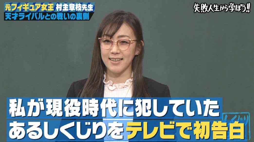 村主章枝さん、父親の退職金と母親の貯金を活動費に33歳まで現役を続けた理由を語る