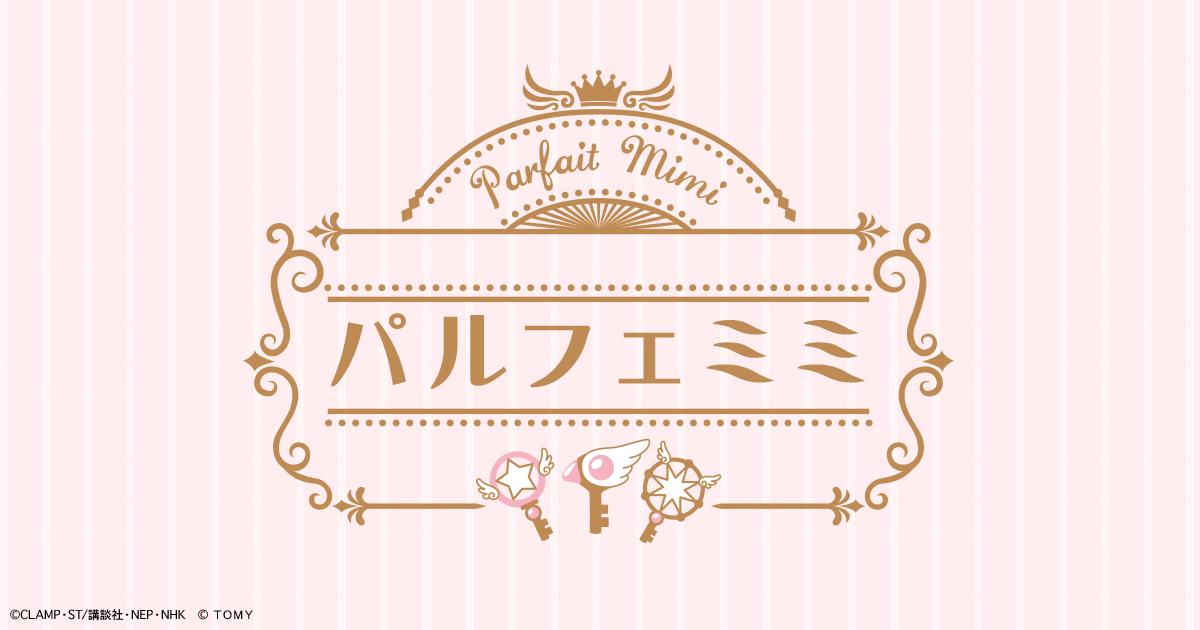 Parfait Mimi(パルフェミミ) 商品情報 カードキャプターさくら タカラトミー