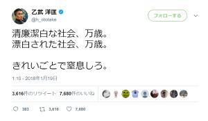 きれいごとで窒息しろ!乙武洋匡、連日の過激ツイート内容が物議に(1ページ目) - デイリーニュースオンライン