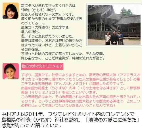中村仁美、さまぁ〜ず大竹への逆プロポーズ秘話