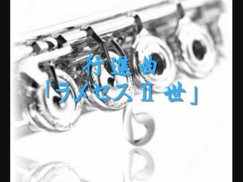 1995年度課題曲(Ⅰ) 行進曲「ラメセスⅡ世」 - YouTube