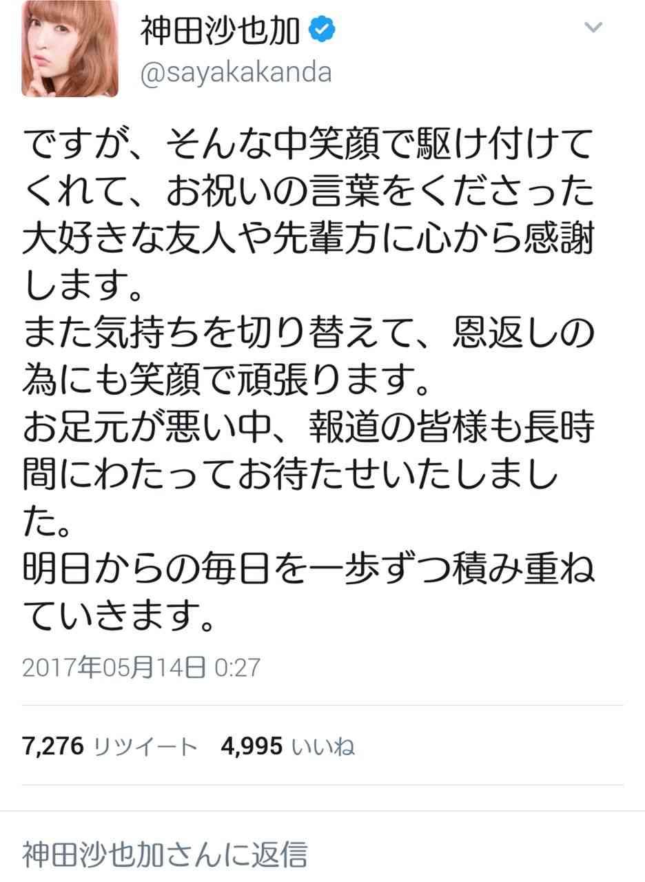 神田沙也加、夫・村田充との子どもの予定に言及
