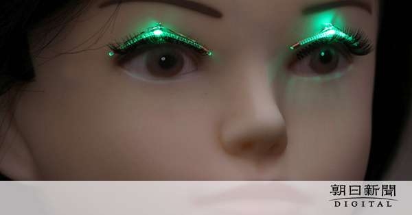 暗がりで映える新ファッションに? 光るつけまつげ開発:朝日新聞デジタル