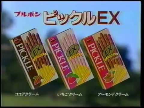 1993 ブルボン ピックルEX - YouTube