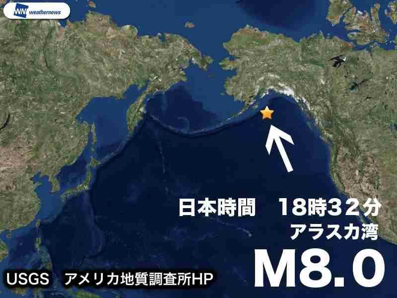 海外地震 アラスカ南岸でM7.9の地震 日本への津波の心配なし(23日19:52現在) (ウェザーニュース) - Yahoo!ニュース