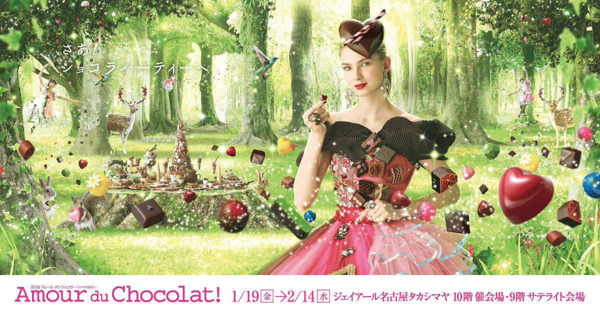 2018 アムール・デュ・ショコラ 〜ショコラ大好き!〜 | event |  ジェイアール名古屋タカシマヤ