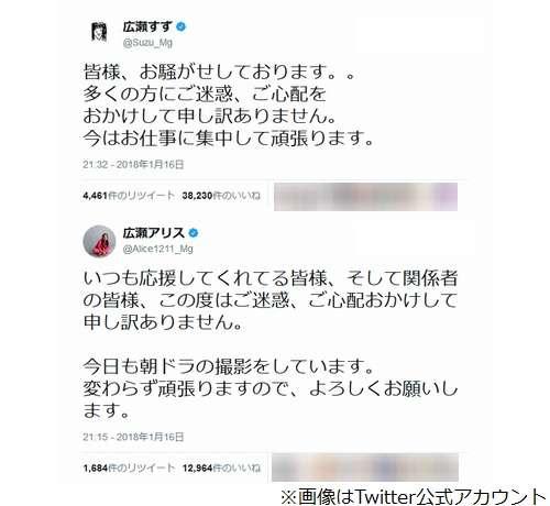 広瀬すず・アリス姉妹が実兄逮捕を謝罪 | Narinari.com