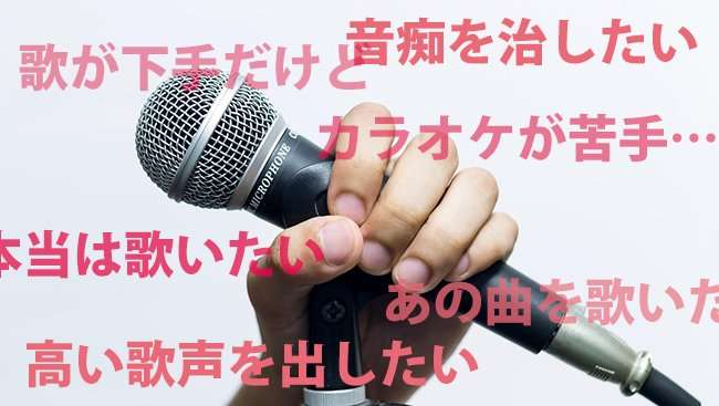 カラオケで一番上手く歌うコツとは?→音痴関係なしの超簡単裏技がコチラ!! | 100テク