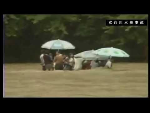 【玄倉川水難事故】「殴るぞ!失せろ!」「早く助けろ!」再三の退避勧告を無視してキャンプ続行!13名死亡 - YouTube