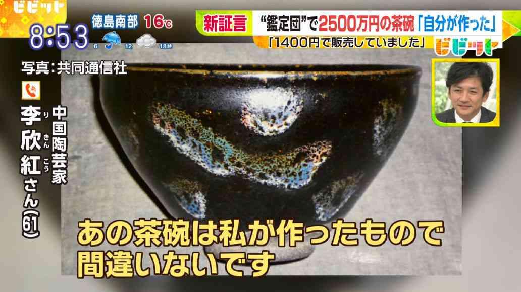 『なんでも鑑定団』で2500万円の国宝級お宝、実は1400円?中国の陶芸家「私が作った」国分太一も戸惑い