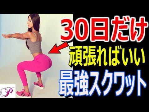 【痩せる筋トレ】30日で激変!!アメリカ大流行30日スクワットチャレンジやり方&アレンジ - YouTube