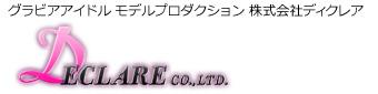株式会社ディクレア公式 - AVモデル&セクシーアイドルプロダクション