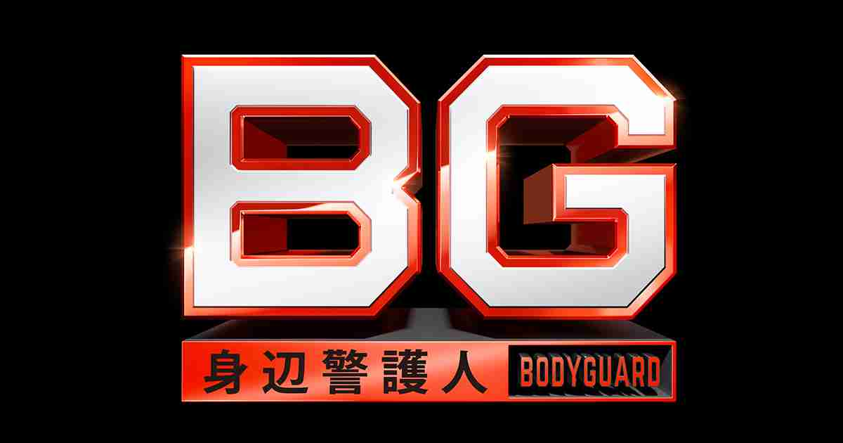 【実況・感想】BG~身辺警護人~ #1
