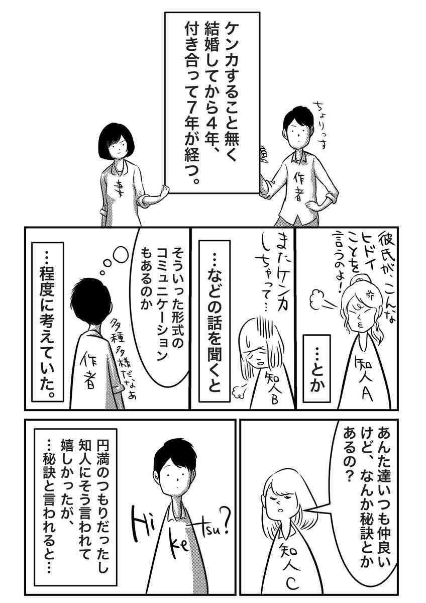 夫婦円満の秘訣は「妻は他人である」と思うこと…漫画での紹介が話題