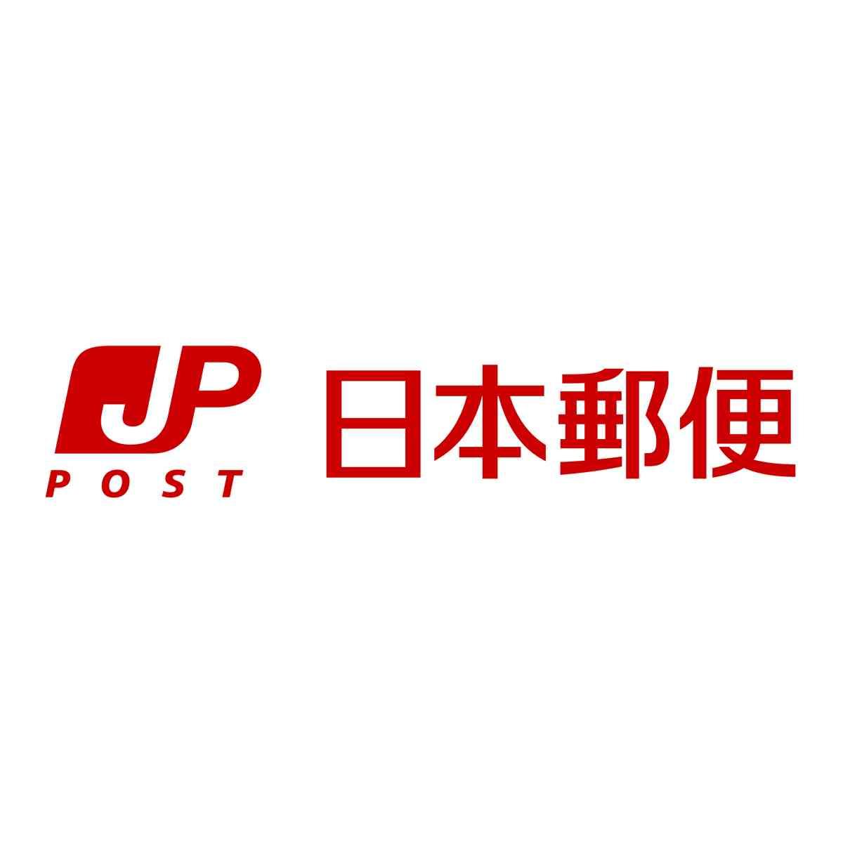 2018(平成30)年用年賀 お年玉くじ抽せん会の開催 - 日本郵便