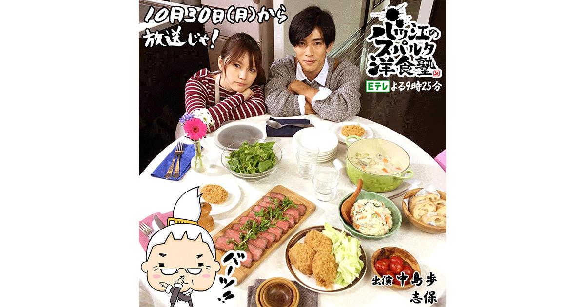 バツ江のスパルタ洋食塾 - きょうの料理ビギナーズ - NHK