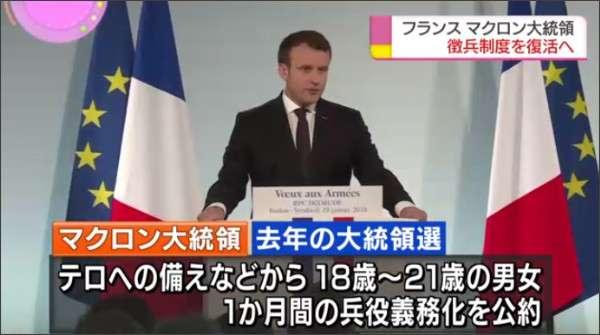 徴兵制復活へ 仏大統領表明 18~21歳の男女対象