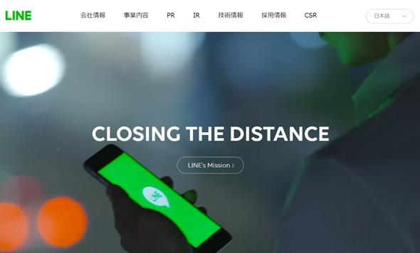 LINE、仮想通貨取引に参入へ 新会社「LINE Financial」設立