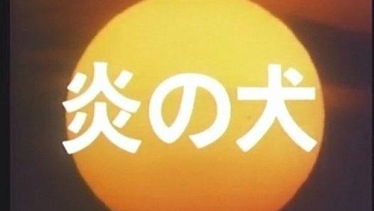 炎の犬 OP by DameningenTV - Dailymotion