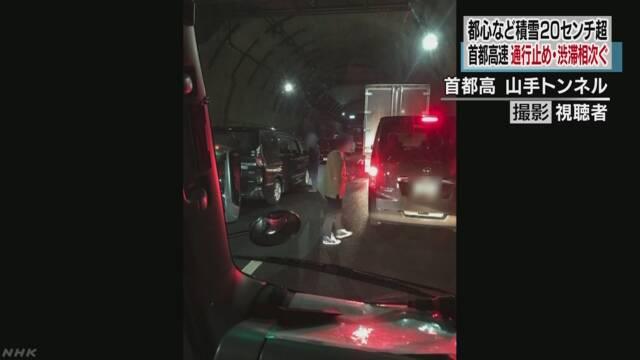 首都高のトンネルで10時間激しい渋滞 車降り歩く人も | NHKニュース