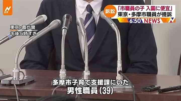 「市職員の子入園に便宜」 東京・多摩市職員が提訴 TBS NEWS