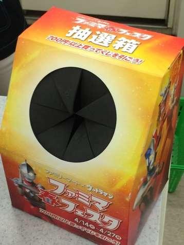 コンビニの700円クジあるある~!