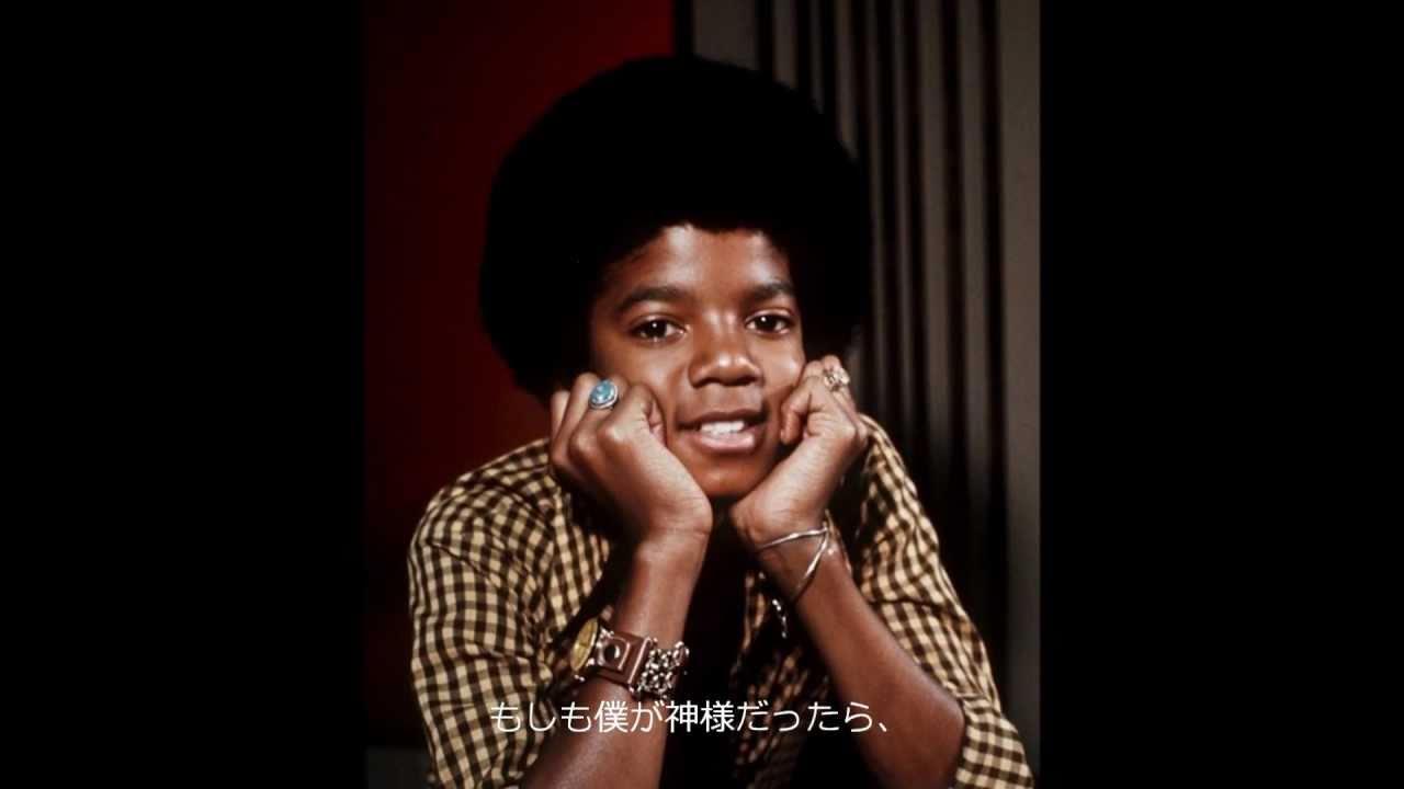 Michael Jackson- IF'N I WAS GOD- FULL-日本語訳 - YouTube