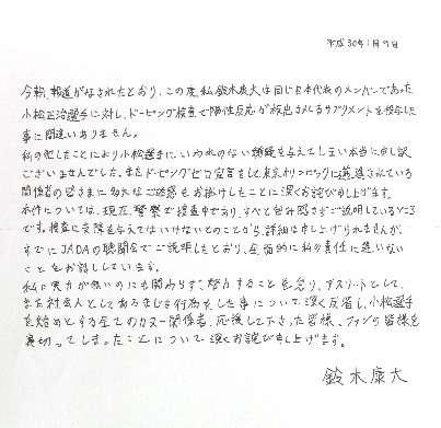 薬物混入の鈴木康大「連盟再入会認めない」永久追放 (日刊スポーツ) - Yahoo!ニュース